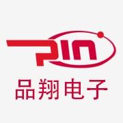 品翔电子塑胶制品(东莞)有限公司