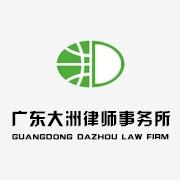 广东大洲律师事务所