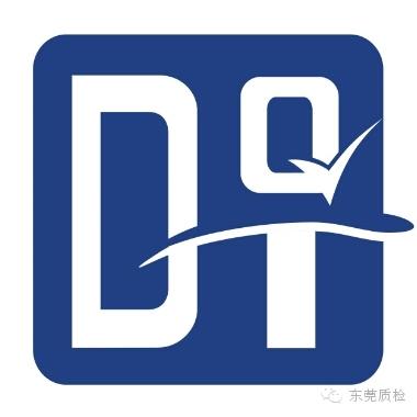 广东省东莞市质量监督检测中心
