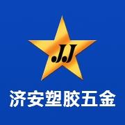 东莞济安塑胶五金制品有限公司