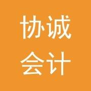 东莞协诚会计师事务所