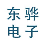 东莞东骅电子科技有限公司