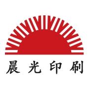 东莞晨光印刷有限公司