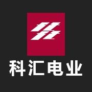 東莞科匯電業有限公司