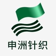 宁波申洲针织有限公司