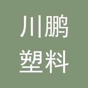 东莞川鹏塑料有限公司