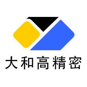 大和高精密工業(深圳)有限公司