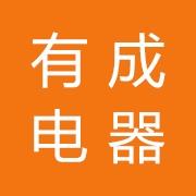东莞有成电器制品有限公司