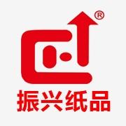 东莞振兴纸品有限公司