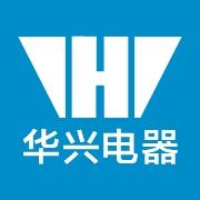 東莞華興電器有限公司