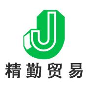 东莞精勤贸易有限公司