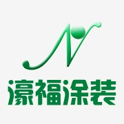 濠福涂装(惠州)有限公司