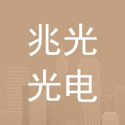 惠州市兆光光电科技有限公司