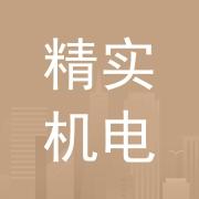 深圳市精实机电科技有限公司