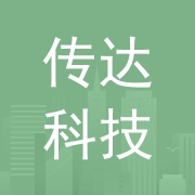 傳達科技電子(惠州)有限公司