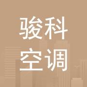 东莞骏科空调制造有限公司