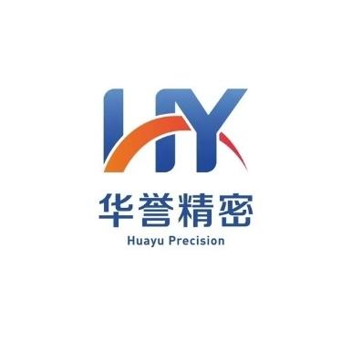 东莞华誉精密技术有限公司