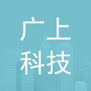 广上科技(广州)有限公司