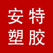 安特塑胶(深圳)有限公司