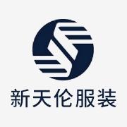 新天伦服装配料(惠州)有限公司