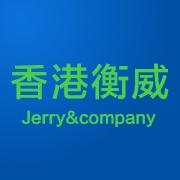 香港衡威国际有限公司东莞代表处