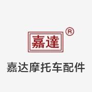 开平嘉达摩托车配件制品有限公司