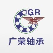 广东广荣轴承有限公司
