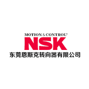 东莞恩斯克(NSK)转向器有限公司