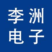 东莞李洲电子科技有限公司