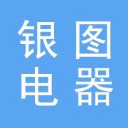 银图电器(深圳)有限公司