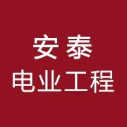 东莞安泰电业工程有限公司