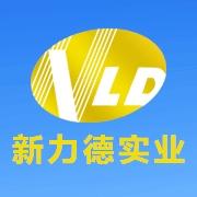 惠州市新力德實業有限公司