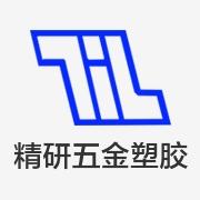 东莞长安精研五金塑胶制品有限公司