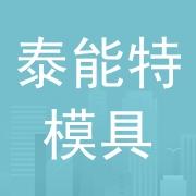 深圳市泰能特模具技术有限公司