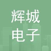 东莞辉城电子有限公司