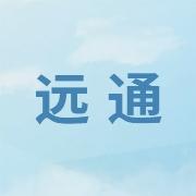 远通五金塑胶制品(深圳)有限公司