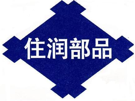 惠州住润汽车部品有限公司