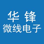华锋微线电子(惠州)工业有限公司
