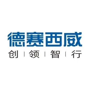 惠州市德賽西威汽車電子股份有限公司