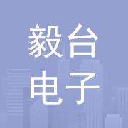 东莞市毅台电子有限公司