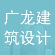 广东广龙建筑设计有限公司