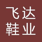 东莞飞达鞋业有限公司