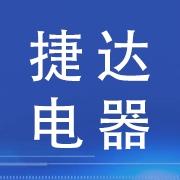 东莞清溪捷达电器制品有限公司
