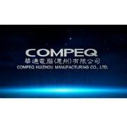 华通电脑(惠州)有限公司