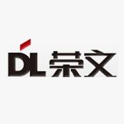 廣東榮文能源科技集團有限公司