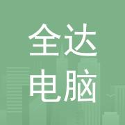 东莞市全达电脑有限公司