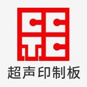 汕头超声电子股份有限公司--超声印制板公司