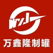 东莞市万鑫隆制罐有限公司