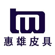 惠雄皮具制品(深圳)有限公司