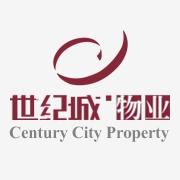 广东世纪城物业服务有限公司